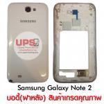 บอดี้(ฝาหลัง) Samsung Galaxy Note 2 N7100 (สีขาว) สินค้าเกรดคุณภาพ