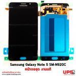 ขายส่ง หน้าจอชุด Samsung Galaxy Note 5 สีน้ำเงิน