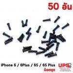 อะไหล่ น็อตตูด iPhone 6 - สีดำ จำนวน 50 อัน
