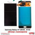 อะไหล่ หน้าจอชุด Samsung Galaxy A7 (2016) , A710 งานเกรดคุณภาพ - สีขาว