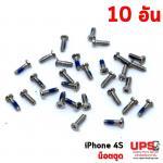 น็อตตูด iPhone 4 จำนวน 10 อัน