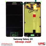 ชุดหน้าจอ Samsung Galaxy A5 สีดำ