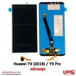อะไหล่ หน้าจอชุด Huawei Y9 (2018) / Y9 Pro - สีขาว