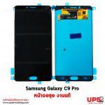 อะไหล่ หน้าจอชุด Samsung Galaxy C9 Pro งานแท้ - สีดำ