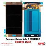 ขายส่ง หน้าจอชุด Samsung Galaxy Note 5 สีทอง.