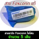 สาย USB ไอโฟน Foxconn ไอโฟน 5 เส้น