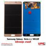 หน้าจอชุด Note 4 (SM-N910) สีทอง.