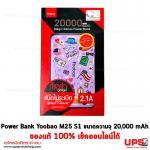 Yoobao M25 S1 - สีม่วง
