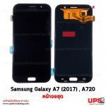 ขายส่ง หน้าจอชุด Samsung Galaxy A7 (2017) SM-A720 - สีดำ