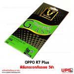 ฟิล์มกระจกกันรอย วีซ่า Tempered Glass Protector สำหรับ OPPO R7 Plus - จำนวน 1 ชิ้น