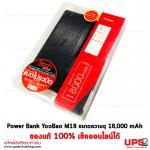 Yoobao Power Bank M18 - สีดำ