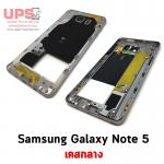 เคสกลาง Samsung Galaxy Note 5 - สีเทา