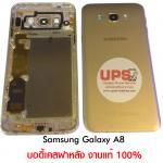 ขายส่ง บอดี้เคสฝาหลัง Samsung Galaxy A8 สีทอง