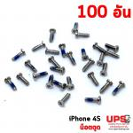 ขายส่ง น็อตตูด iPhone 4 จำนวน 100 อัน