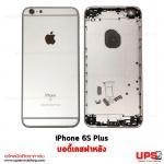 ขายส่ง บอดี้เคสฝาหลัง iPhone 6S Plus - สีเงิน