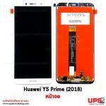 อะไหล่ หน้าจอ Huawei Y5 Prime (2018) - สีขาว