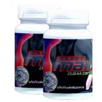 Double maxx ดับเบิ้ลแม็ก (โฉมใหม่) 2 กป 120 แคปซูล