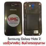 บอดี้(ฝาหลัง) Samsung Galaxy Note 2 N7100 (สีดำ) สินค้าเกรดคุณภาพ