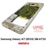ขายส่ง เคสกลาง Samsung Galaxy A7 (2016) SM-A710 - สีบอร์น