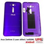 อะไหล่ ฝาหลังแท้ Asus Zenfone 2 Laser z00ed / ze500KL - สีม่วง
