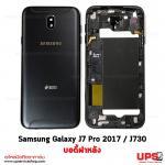 อะไหล่ บอดี้ฝาหลัง Samsung Galaxy J7 Pro 2017 - สีดำ