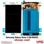 ขายส่ง หน้าจอชุด Samsung Galaxy Note 5 สีขาว