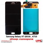 อะไหล่ หน้าจอชุด Samsung Galaxy A7 (2016) , A710 งานเกรดคุณภาพ - สีดำ.
