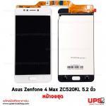 อะไหล่ หน้าจอชุด Asus Zenfone 4 Max ZC520KL - สีขาว