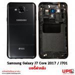 อะไหล่ บอดี้ฝาหลัง Samsung Galaxy J7 Core 2017 - สีดำ