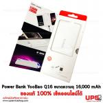 Yoobao Power Bank Q16 ขนาดความจุ 16,000 mAh Quick Charge3.0 - สีขาว