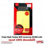 Yoobao Power Bank M25 - สีเหลือง