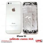 บอดี้เคสฝาหลัง iPhone 5S - สีขาว