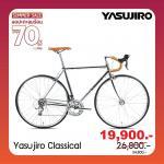 TANGE : YASUJIRO CLASSIC