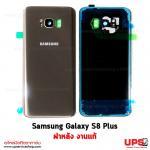อะไหล่ ฝาหลัง Samsung Galaxy S8 Plus - สีทอง