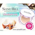 Seine Hill Brightening UV CC Cushion HIGH COVERAGE SPF 50+ PA+++ รีบเลยจ้าสาวๆ โปรดีโปรแรงมาอีกแล้ว ซื้อเซนฮิลจากปกติ 1,190 บาท ลดเหลือเพียง 590 บาท