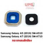 กระจกเลนส์กล้อง Samsung Galaxy A5 (2016) SM-A510 และ Samsung Galaxy A7 (2016) SM-A710 - สีทอง