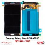หน้าจอชุด Samsung Galaxy Note 5 สีเทา