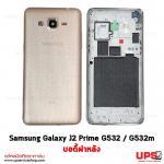 อะไหล่ บอดี้ฝาหลัง Samsung Galaxy J2 Prime - สีทอง