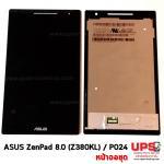หน้าจอชุด ASUS ZenPad 8.0 (Z380KL) / P024 - สีดำ