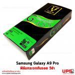 ฟิล์มกระจกกันรอย วีซ่า Tempered Glass Protector สำหรับ Samsung Galaxy A9 Pro - จำนวน 1 กล่อง (มี 10 ชิ้น)