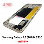 ขายส่ง เคสกลาง Samsung Galaxy A5 (2016) A510 - สีบอร์น