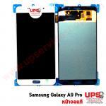 ขายส่ง หน้าจอชุด Samsung Galaxy A9 - สีขาว