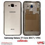 อะไหล่ บอดี้ฝาหลัง Samsung Galaxy J7 Core 2017 - สีทอง