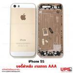 บอดี้เคสฝาหลัง iPhone 5S - สีทอง