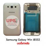 ขายส่ง บอดี้ฝาหลัง Samsung Galaxy Win i8552 สีขาว