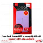 Yoobao Power Bank M25 - สีม่วง