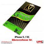 ฟิล์มกระจกกันรอย วีซ่า Tempered Glass Protector สำหรับ iPhone 5 / 5S - จำนวน 1 ชิ้น.