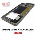 ขายส่ง เคสกลาง Samsung Galaxy A5 (2016) A510 - สีเทา