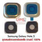 ชุดเลนส์กระจกกล้องหลัง Samsung Galaxy Note 5