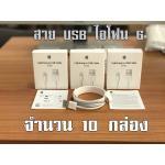 สาย USB ไอโฟน 6 (จำนวน 10 กล่อง)
